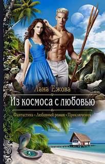 Ежова Лана - Курортный роман 02. Из космоса с любовью