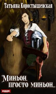 Коростышевская Татьяна - Миньон ее величества 03. Миньон, просто миньон…