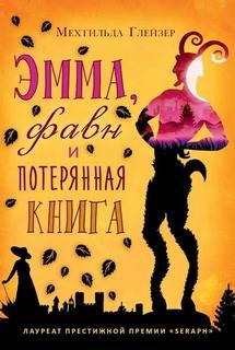 Глейзер Мехтильда - Эмма, фавн и потерянная книга