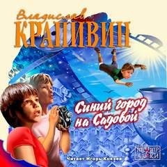 Крапивин Владислав - Синий город на Садовой