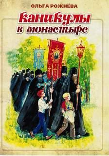 Рожнева Ольга – Каникулы в монастыре