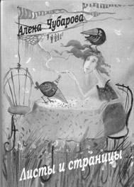 Чубарова Алена - Листы и страницы