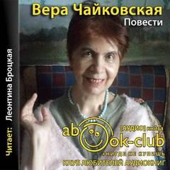 Чайковская Вера - Повести