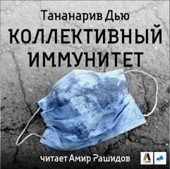 Тананарив Дью - Коллективный иммунитет