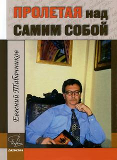 Табачников Евгений - Пролетая над самим собой