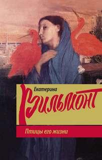 Вильмонт Екатерина - Птицы его жизни