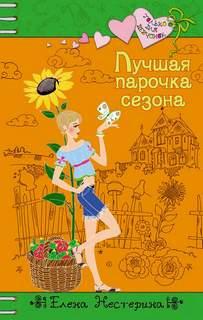 Нестерина Елена – Лучшая парочка сезона