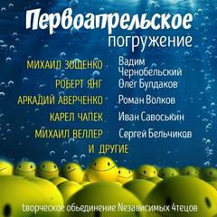 ГЛУБИНА (Сборник) Первоапрельский