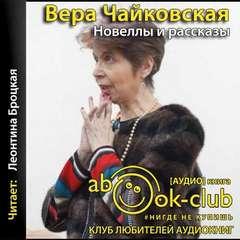Чайковская Вера - Новеллы и рассказы