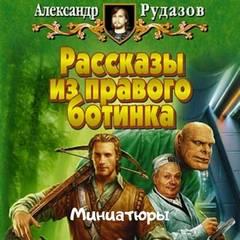 Рудазов Александр - Миниатюры