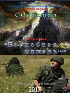 Москаленко Юрий - Заглянуть за грань 01. Судьбе вопреки. Часть 1. «Неудобная мишень…»