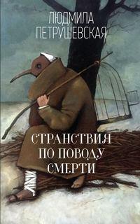 Петрушевская Людмила - Странствия по поводу смерти