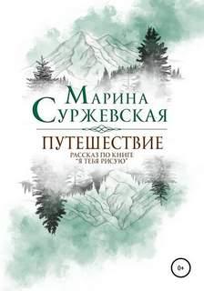 Суржевская Марина – Путешествие