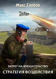 Глебов Макс - Запрет на вмешательство 03. Стратегия воздействия