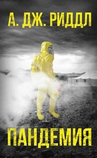 Риддл А. Джерри - Вымирание 01. Пандемия. Часть 1