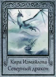 Измайлова Кира - Драконьи истории 06. Северный дракон