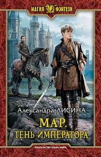 Лисина Александра - Мар 01. Тень императора