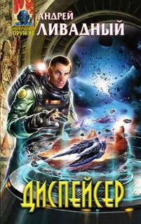 Ливадный Андрей - Экспансия. История Галактики 54. Диспейсер