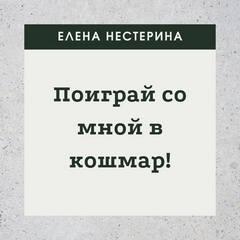 Нестерина Елена – Поиграй со мной в кошмар