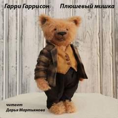 Гаррисон Гарри - Плюшевый мишка