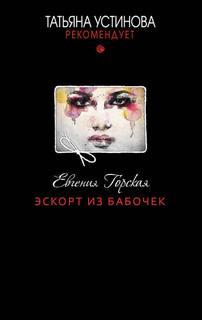Горская Евгения - Эскорт из бабочек