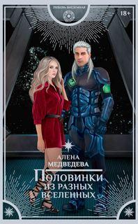 Медведева Алена - Половинки из разных вселенных 01. Половинки из разных вселенных