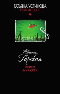 Горская Евгения - Приют миражей