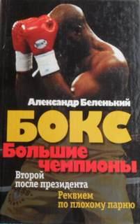 Беленький Александр - Большие чемпионы