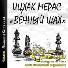 Мерас Ицхокас – Вечный шах