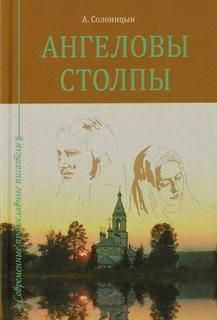 Солоницын Алексей - Ангеловы столпы