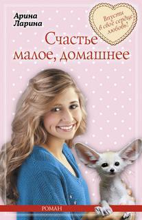Ларина Арина - Милый ты мой! Счастье малое, домашнее