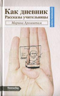 Аромштам Марина - Как дневник