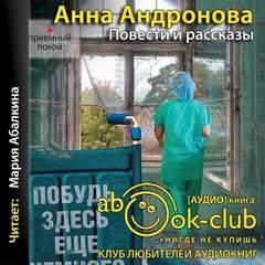 Андронова Анна - Повести и рассказы