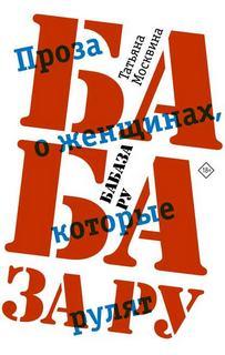 Москвина Татьяна - Бабаза ру