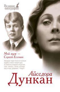 Дункан Айседора - Мой муж Сергей Есенин