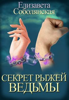 Соболянская Елизавета – Секрет рыжей ведьмы