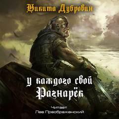 Дубровин Никита - У каждого свой Рагнарёк