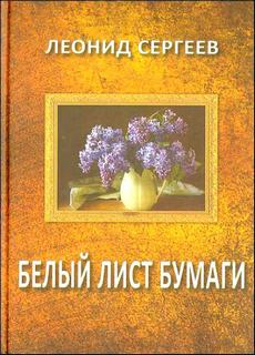 Сергеев Леонид - Белый лист бумаги