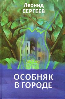 Сергеев Леонид - Особняк в городе