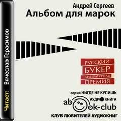 Сергеев Андрей - Альбом для марок