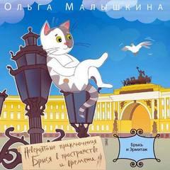 Малышкина Ольга - Невероятные приключения Брыся в пространстве и времени 01. Брысь… и Эрмитаж