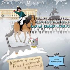 Малышкина Ольга - Невероятные приключения Брыся в пространстве и времени 02 ...
