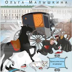 Малышкина Ольга - Невероятные приключения Брыся в пространстве и времени 03 ...