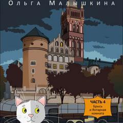 Малышкина Ольга - Невероятные приключения Брыся в пространстве и времени 04 ...