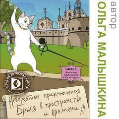 Малышкина Ольга - Невероятные приключения Брыся в пространстве и времени 05. Брысь, или один за всех и все за одного