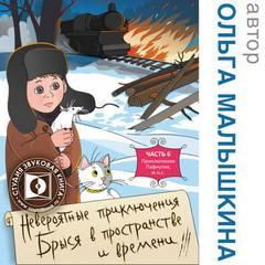 Малышкина Ольга - Невероятные приключения Брыся в пространстве и времени 06 ...