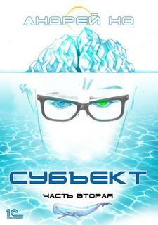 Но Андрей - Субъект 02