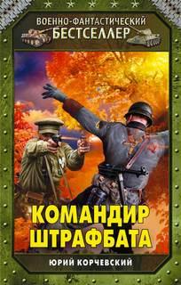 Корчевский Юрий - Я из СМЕРШа 03. Командир штрафбата