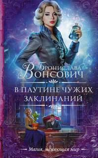 Вонсович Бронислава – В паутине чужих заклинаний