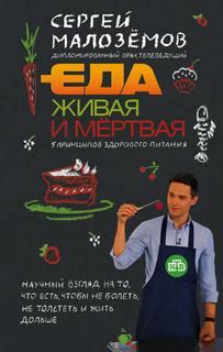 Малоземов Сергей - Еда живая и мертвая: 5 принципов здорового питания